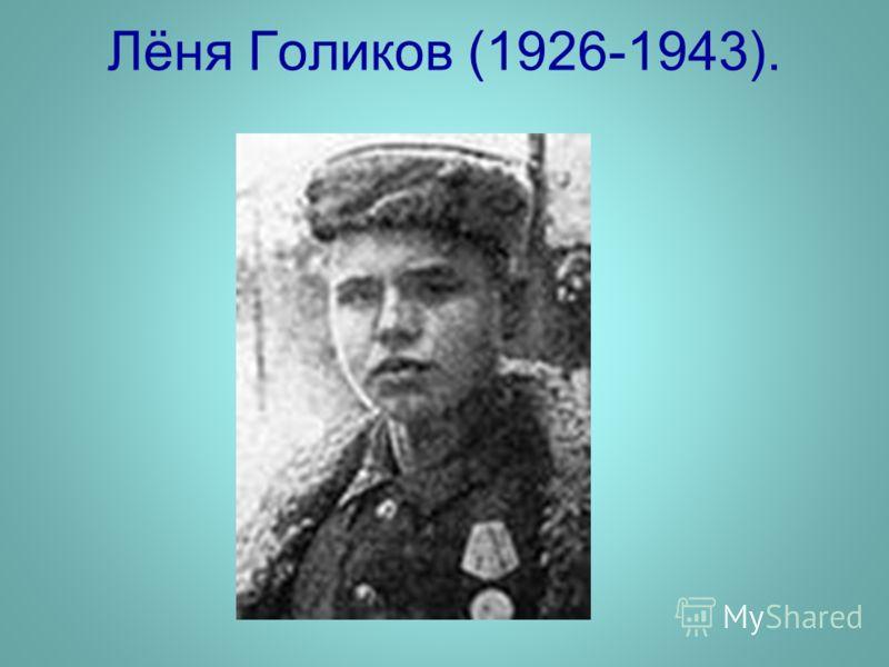 Лёня Голиков (1926-1943).