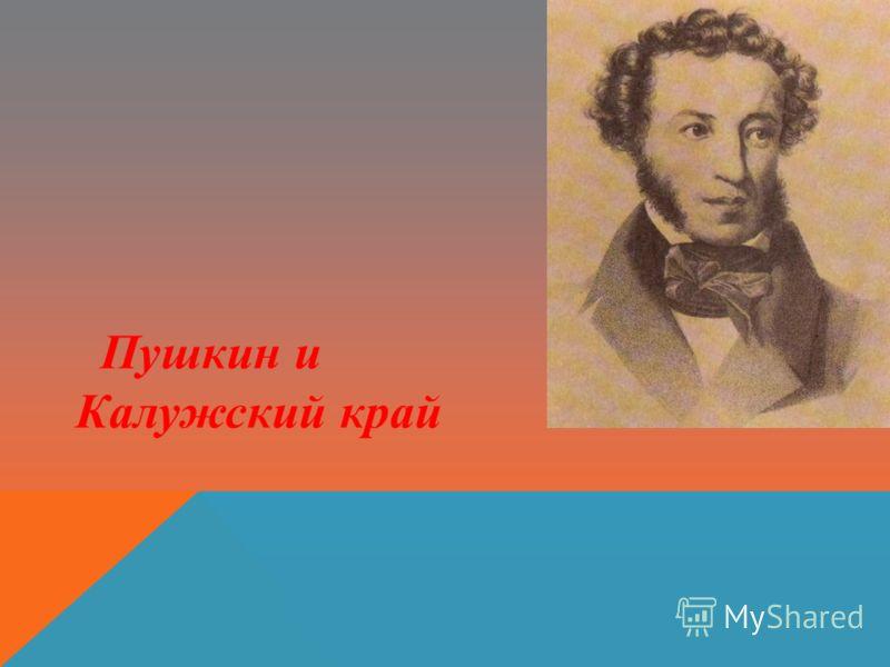 Пушкин и Калужский край