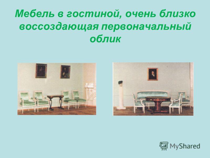 Мебель в гостиной, очень близко воссоздающая первоначальный облик