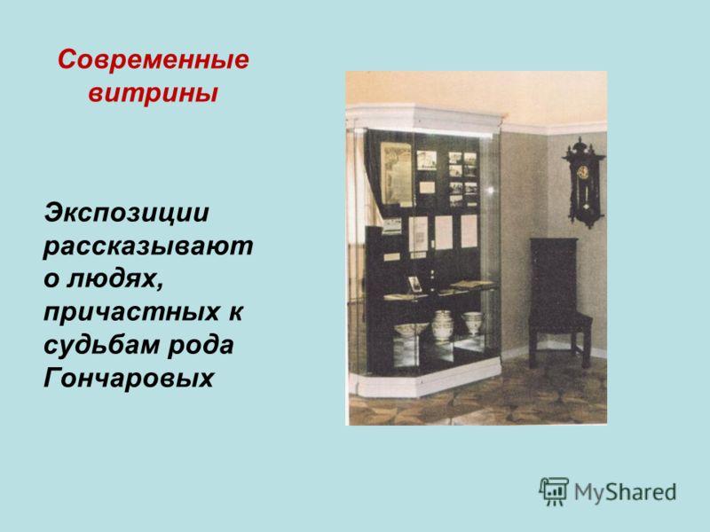Современные витрины Экспозиции рассказывают о людях, причастных к судьбам рода Гончаровых