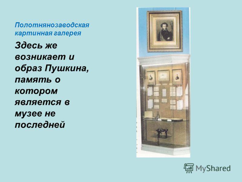 Полотнянозаводская картинная галерея Здесь же возникает и образ Пушкина, память о котором является в музее не последней