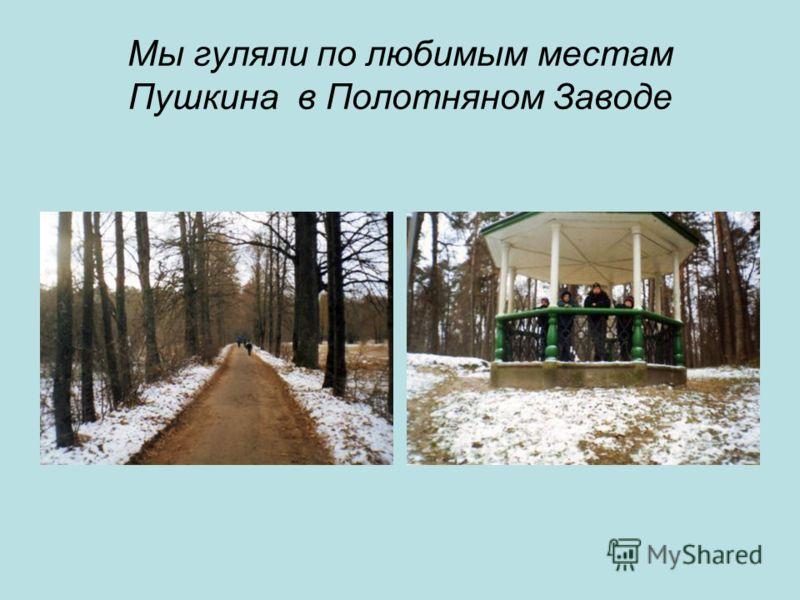 Мы гуляли по любимым местам Пушкина в Полотняном Заводе