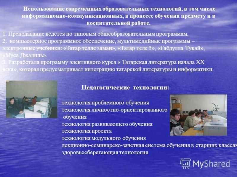 Использование современных образовательных технологий, в том числе информационно-коммуникационных, в процессе обучения предмету и в воспитательной работе. 1. Преподавание ведется по типовым общеобразовательным программам. 2. компьютерное программное о
