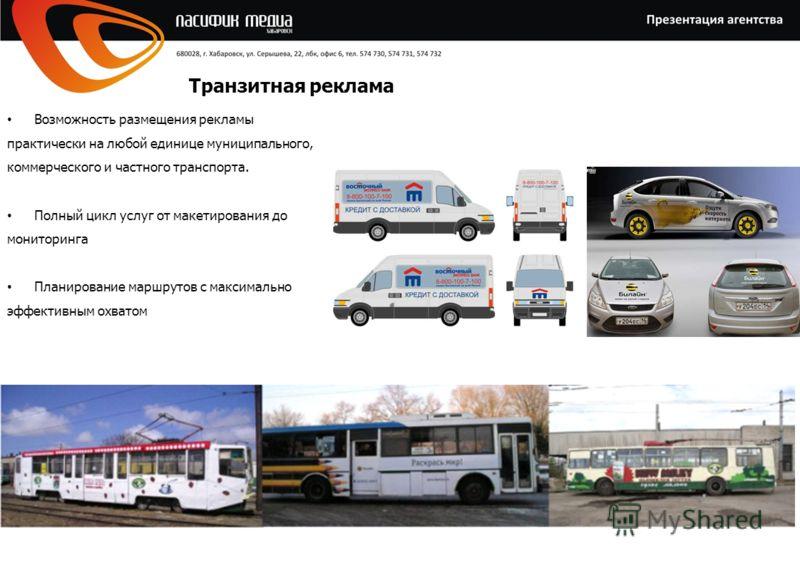 Транзитная реклама Возможность размещения рекламы практически на любой единице муниципального, коммерческого и частного транспорта. Полный цикл услуг от макетирования до мониторинга Планирование маршрутов с максимально эффективным охватом