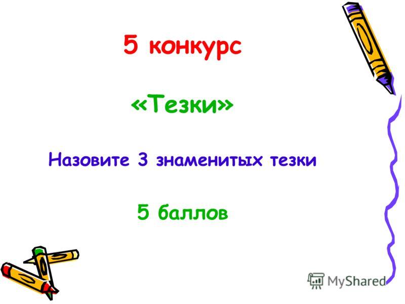 5 конкурс «Тезки» Назовите 3 знаменитых тезки 5 баллов