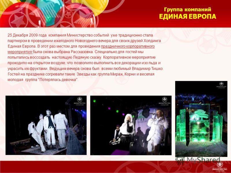 25 Декабря 2009 года компания Министерство событий уже традиционно стала партнером в проведении ежегодного Новогоднего вечера для своих друзей Холдинга Единая Европа. В этот раз местом для проведения праздничного корпоративного мероприятия была снова