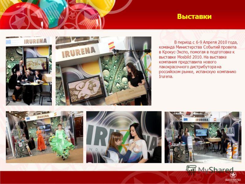 Выставки В период с 6-9 Апреля 2010 года, команда Министерства Событий провела в Крокус-Экспо, помогая в подготовке к выставке Mosbild 2010. На выставке компания представила нового лакокрасочного дистрибутора на российском рынке, испанскую компанию I