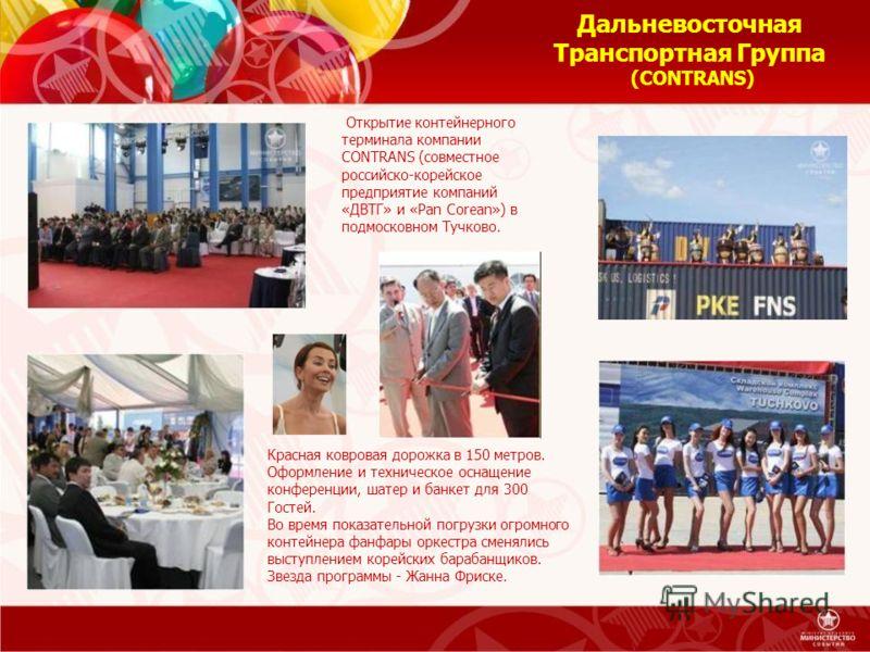 Открытие контейнерного терминала компании CONTRANS (совместное российско-корейское предприятие компаний «ДВТГ» и «Pan Corean») в подмосковном Тучково. Красная ковровая дорожка в 150 метров. Оформление и техническое оснащение конференции, шатер и банк