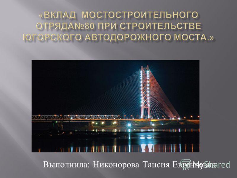 Выполнила : Никонорова Таисия Евгеньевна