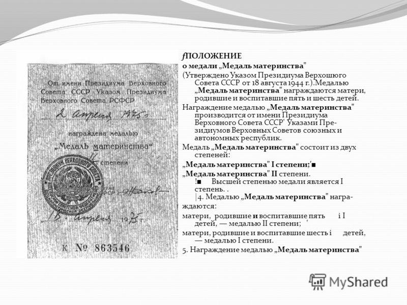 fПОЛОЖЕНИЕ о медали Медаль материнства