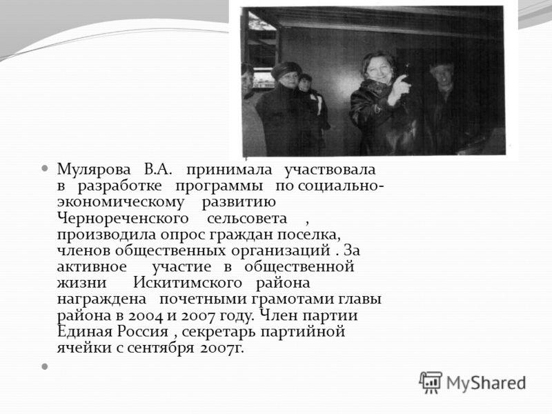 Мулярова В.А. принимала участвовала в разработке программы по социально- экономическому развитию Чернореченского сельсовета, производила опрос граждан поселка, членов общественных организаций. За активное участие в общественной жизни Искитимского рай