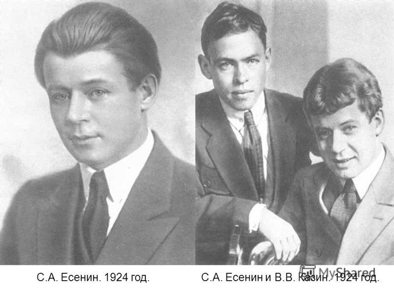 С.А. Есенин. 1924 год.С.А. Есенин и В.В. Казин. 1924 год.