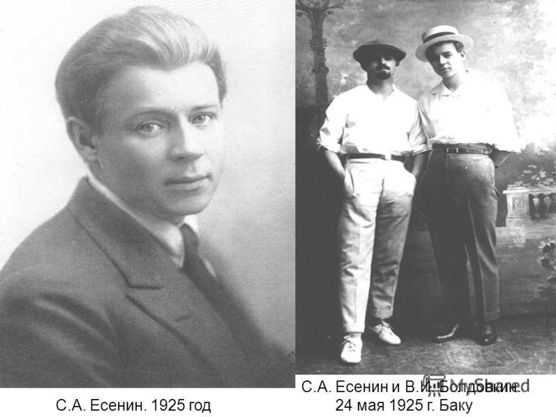 С.А. Есенин и В.И. Болдовкин. 24 мая 1925 г. Баку С.А. Есенин. 1925 год