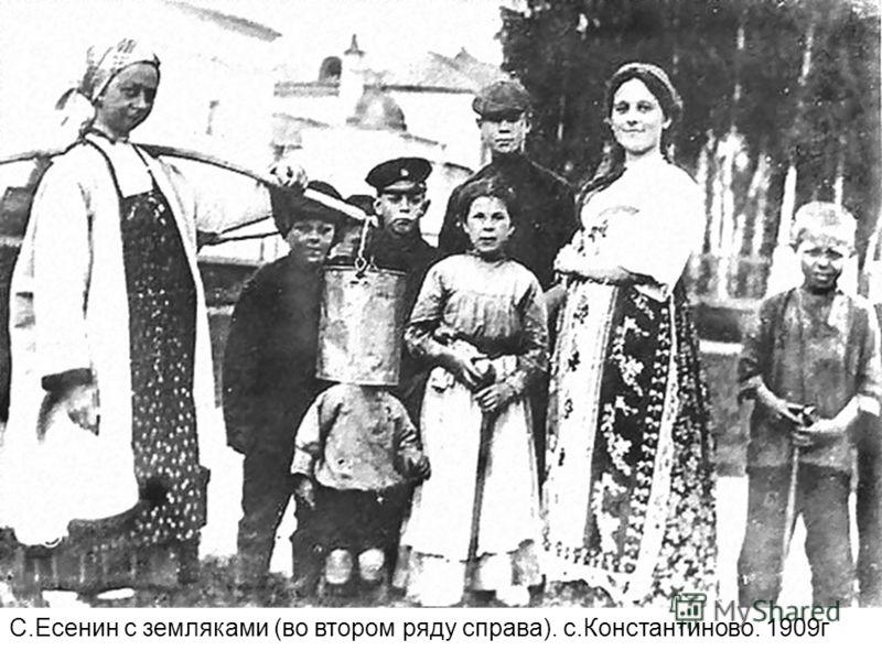 С.Есенин с земляками (во втором ряду справа). с.Константиново. 1909г