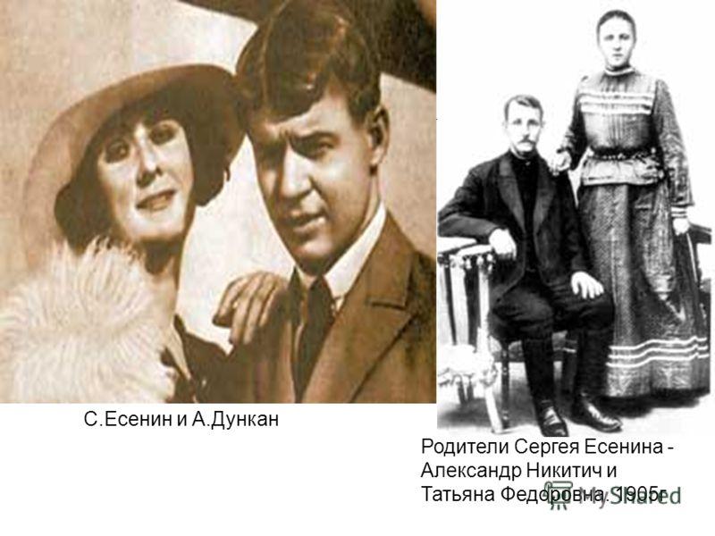 С.Есенин и А.Дункан Родители Сергея Есенина - Александр Никитич и Татьяна Федоровна. 1905г