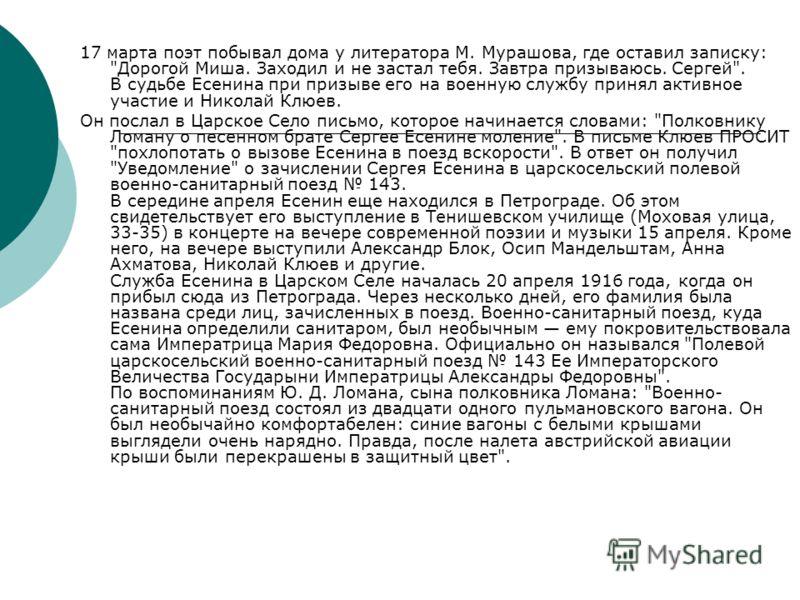 17 марта поэт побывал дома у литератора М. Мурашова, где оставил записку: