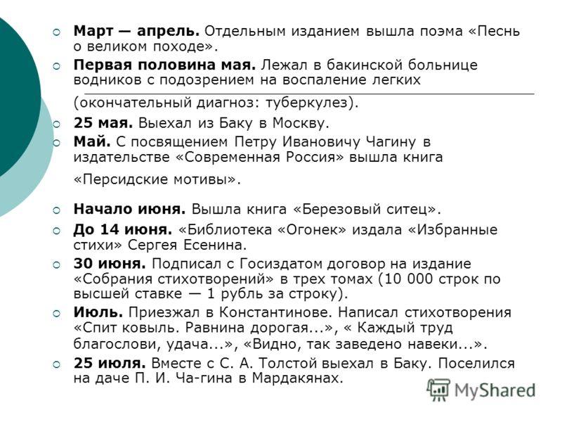 Март апрель. Отдельным изданием вышла поэма «Песнь о великом походе». Первая половина мая. Лежал в бакинской больнице водников с подозрением на воспаление легких (окончательный диагноз: туберкулез). 25 мая. Выехал из Баку в Москву. Май. С посвящением