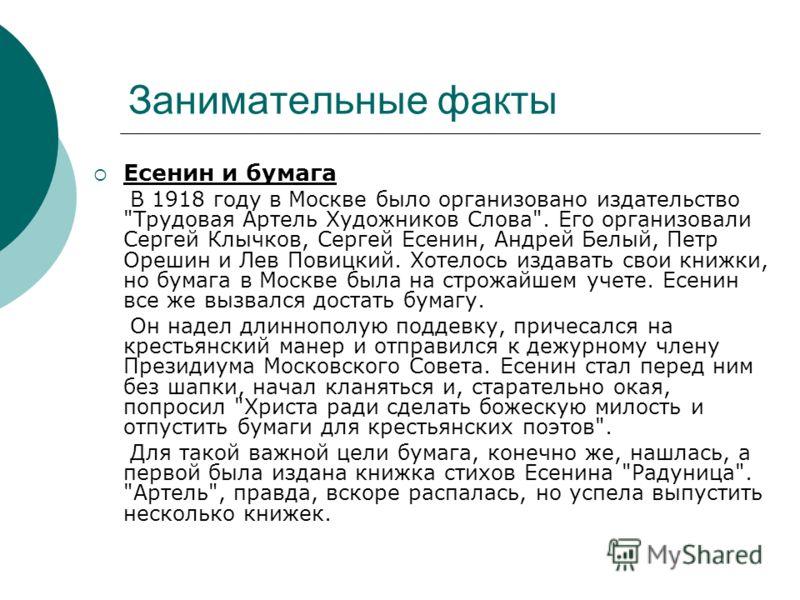 Занимательные факты Есенин и бумага В 1918 году в Москве было организовано издательство