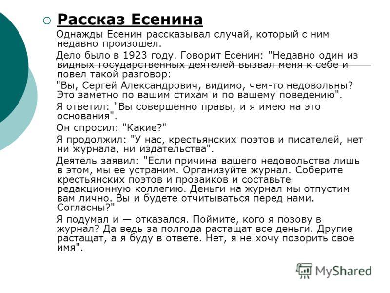 Рассказ Есенина Однажды Есенин рассказывал случай, который с ним недавно произошел. Дело было в 1923 году. Говорит Есенин: