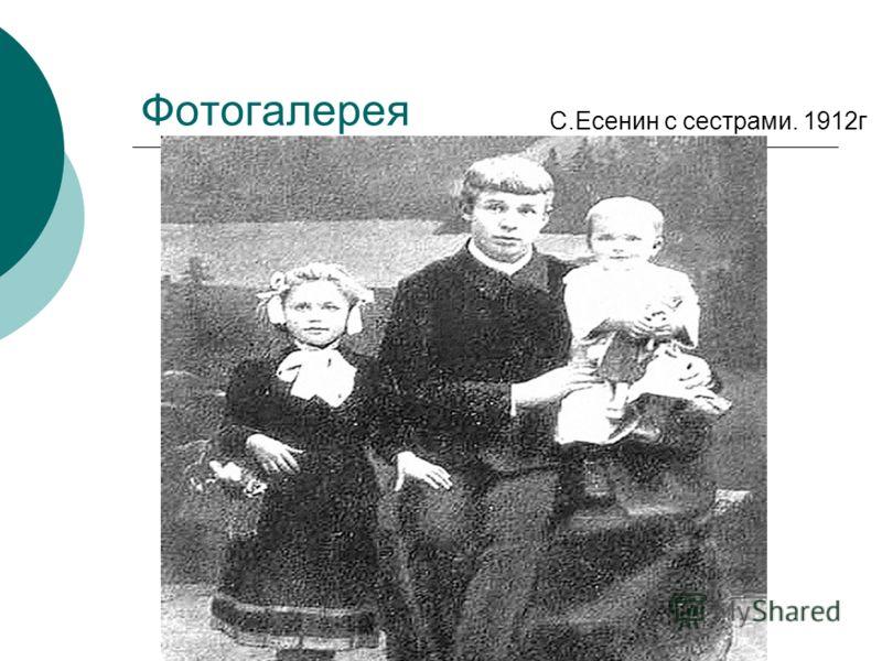 Фотогалерея С.Есенин с сестрами. 1912г