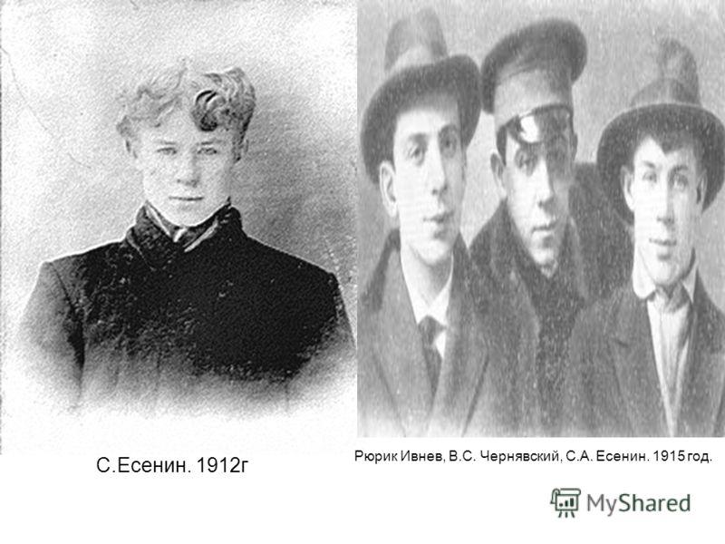 Рюрик Ивнев, В.С. Чернявский, С.А. Есенин. 1915 год. С.Есенин. 1912г