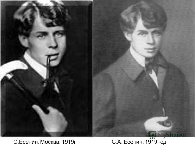 С.Есенин. Москва. 1919гС.А. Есенин. 1919 год
