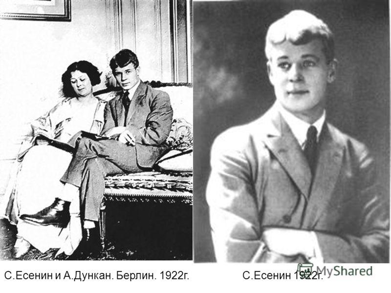 С.Есенин и А.Дункан. Берлин. 1922г.С.Есенин 1922г.