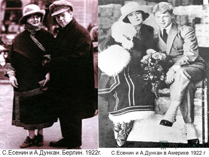 С.Есенин и А.Дункан. Берлин. 1922г. С.Есенин и А.Дункан в Америке 1922 г