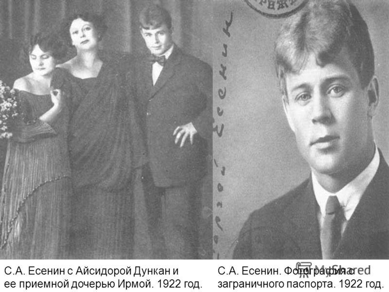 С.А. Есенин с Айсидорой Дункан и ее приемной дочерью Ирмой. 1922 год. С.А. Есенин. Фотография с заграничного паспорта. 1922 год.