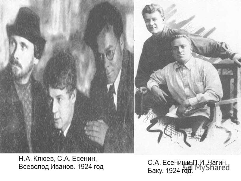 Н.А. Клюев, С.А. Есенин, Всеволод Иванов. 1924 год С.А. Есенин и П.И. Чагин. Баку. 1924 год.