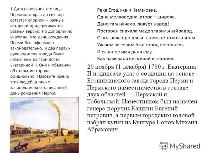 Гдз к учебнику для класса страницы истории земли пермской