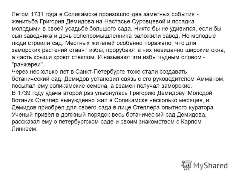 Летом 1731 года в Соликамске произошло два заметных события - женитьба Григория Демидова на Настасье Суровцевой и посадка молодыми в своей усадьбе большого сада. Никто бы не удивился, если бы сын заводчика и дочь солепромышленника заложили завод. Но