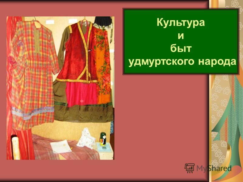 Культура и быт удмуртского народа