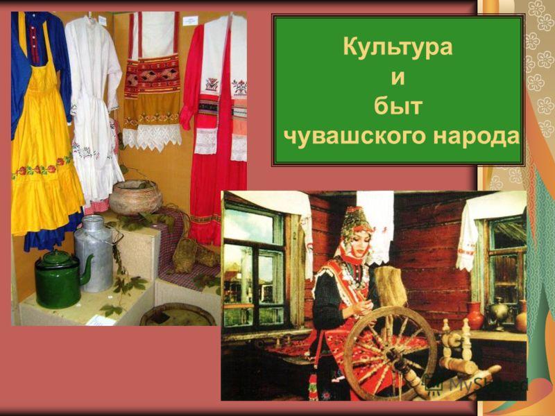 Культура и быт чувашского народа