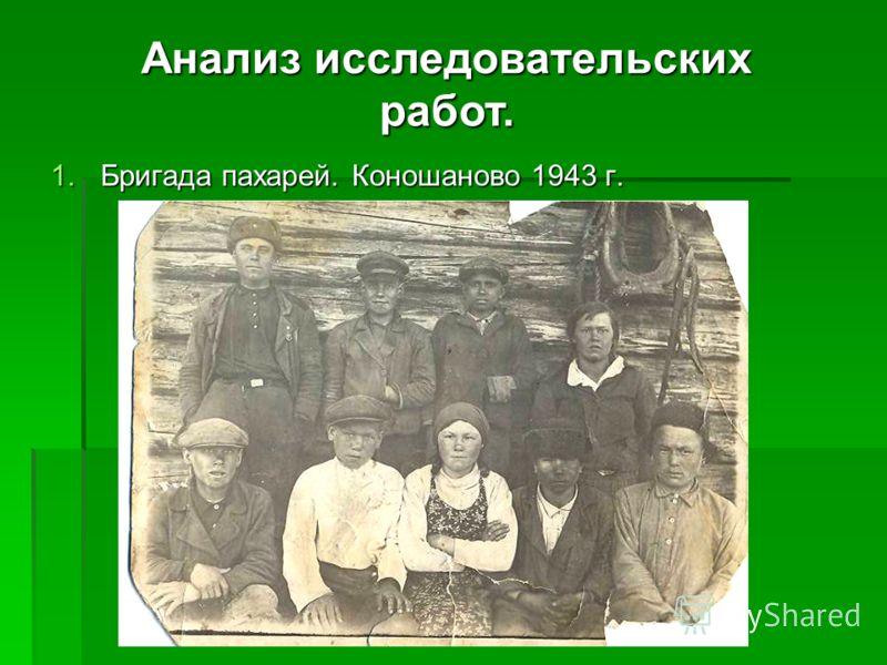 1.Бригада пахарей. Коношаново 1943 г. Анализ исследовательских работ.