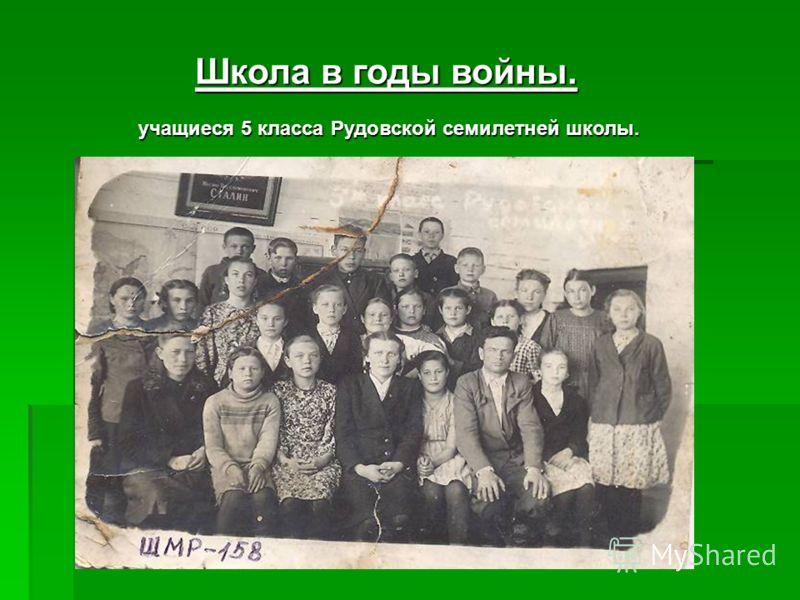 Школа в годы войны. учащиеся 5 класса Рудовской семилетней школы.