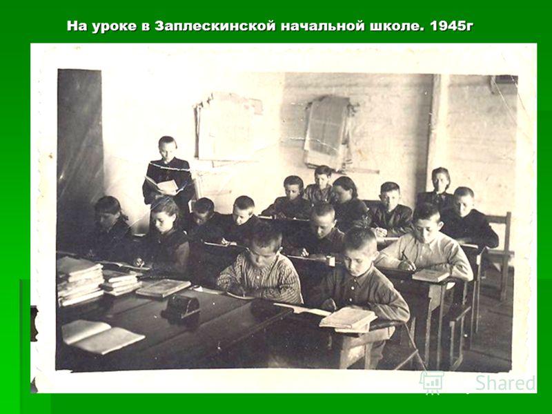 На уроке в Заплескинской начальной школе. 1945г