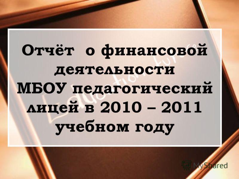 Отчёт о финансовой деятельности МБОУ педагогический лицей в 2010 – 2011 учебном году