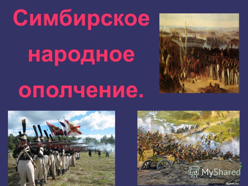 Симбирское народное ополчение.