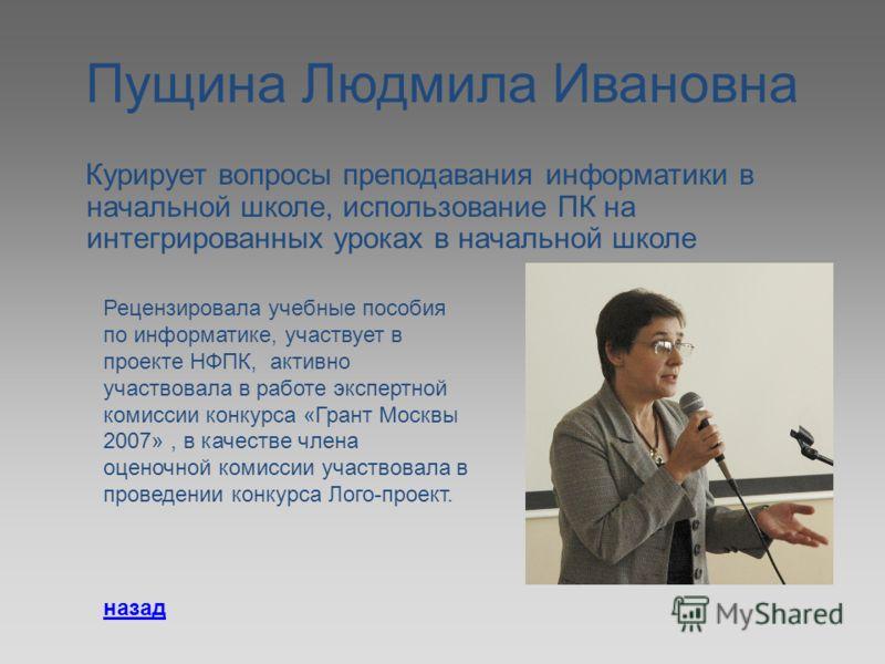 Нечаев Виктор Миронович Курирует вопросы организации работы и обслуживания компьютерного класса назад Является системным администратором МИОО в здании на ул. Тимирязевской д.36.