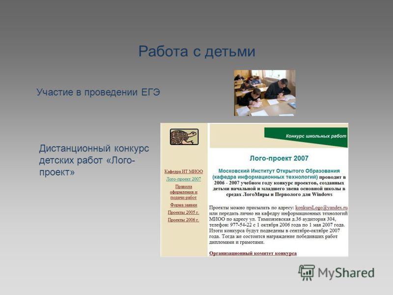 Работа с учителями 6 Участие в работе экспертных комиссий конкурса «Учитель года» и «Грант Москвы» (секция информатики). Участие в подготовке экспертов по оценке работ ЕГЭ по информатике Организация и работа в виртуальном методическом кабинете для мо