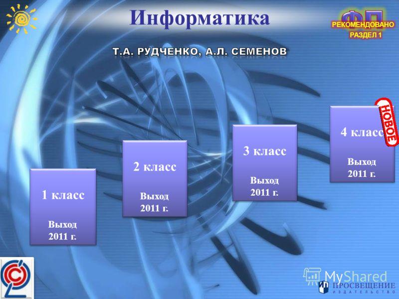 Информатика 4 класс Выход 2011 г. 4 класс Выход 2011 г. 3 класс Выход 2011 г. 3 класс Выход 2011 г. 2 класс Выход 2011 г. 2 класс Выход 2011 г. 1 класс Выход 2011 г. 1 класс Выход 2011 г.