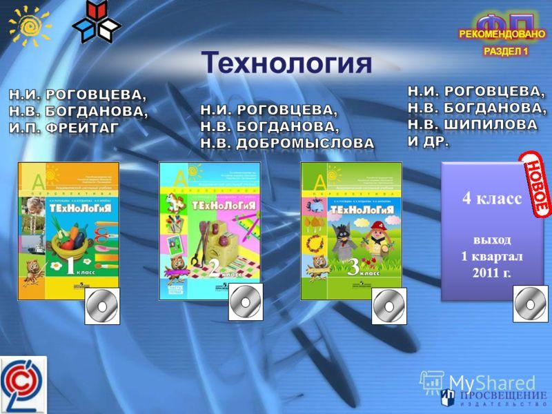 Технология 4 класс выход 1 квартал 2011 г. 4 класс выход 1 квартал 2011 г.