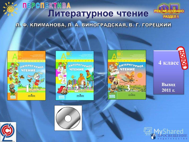 Литературное чтение 4 класс Выход 2011 г. 4 класс Выход 2011 г.