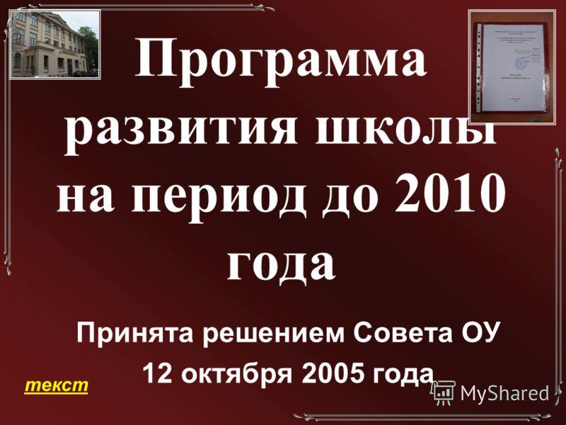 Программа развития школы на период до 2010 года Принята решением Совета ОУ 12 октября 2005 года текст