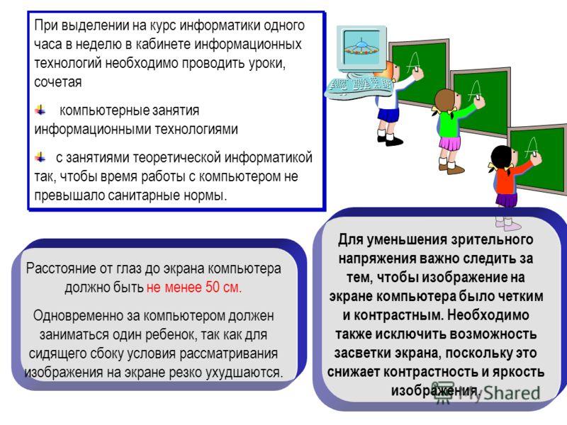 При выделении на курс информатики одного часа в неделю в кабинете информационных технологий необходимо проводить уроки, сочетая компьютерные занятия информационными технологиями с занятиями теоретической информатикой так, чтобы время работы с компьют