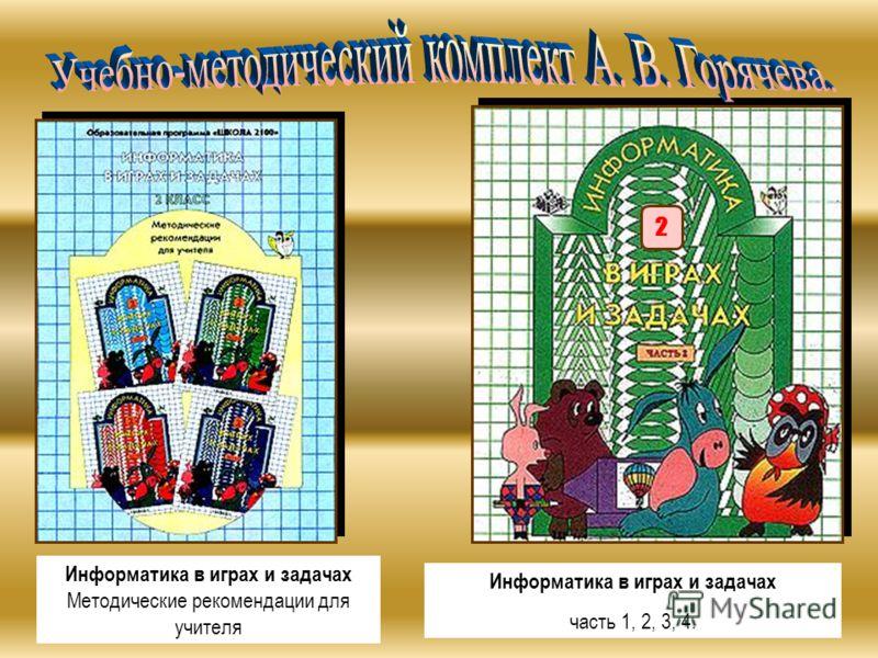 Информатика в играх и задачах Методические рекомендации для учителя 2 Информатика в играх и задачах часть 1, 2, 3, 4.