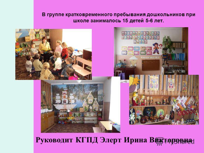 В группе кратковременного пребывания дошкольников при школе занималось 15 детей 5-6 лет. Руководит КГПД Элерт Ирина Викторовна