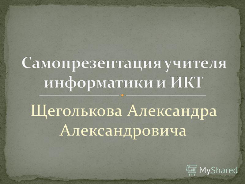 Щеголькова Александра Александровича