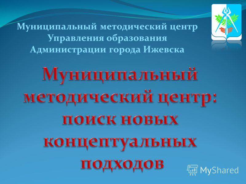 Муниципальный методический центр Управления образования Администрации города Ижевска